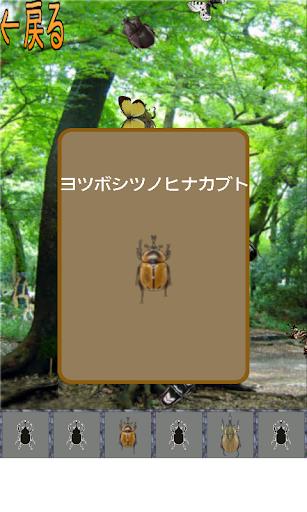 【免費街機App】虫捕りゲーム(カブトムシ・クワガタ)-APP點子