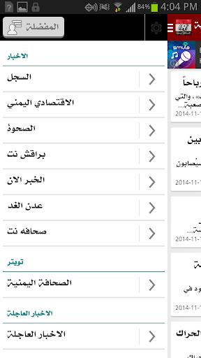 الصحافة اليمنية