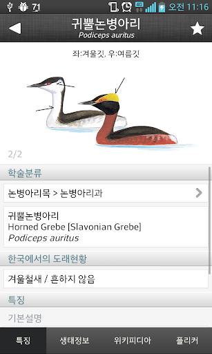 免費下載教育APP|한국의 새 Pro app開箱文|APP開箱王
