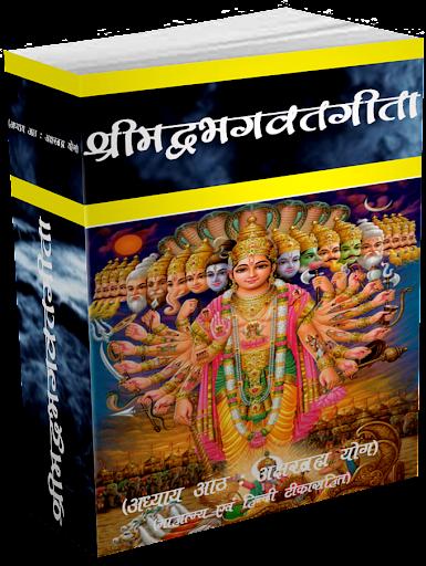 Srimadbhagwat Geeta Adhyay 8