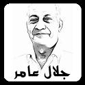مقولات الراحل جلال عامر icon