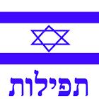 Siddur Nosach Sfarad (Paid) icon