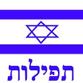 Siddur Nosach Sfarad (Paid)