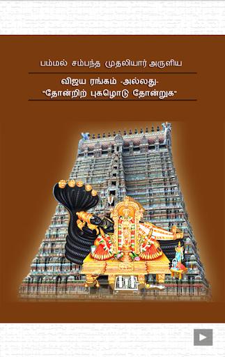 Vijayarangam