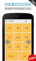 Screenshot of 閃電記帳