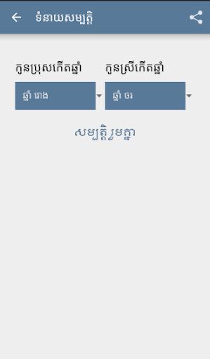 Khmer Horasas