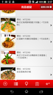 App 美食無敵家 APK for Windows Phone
