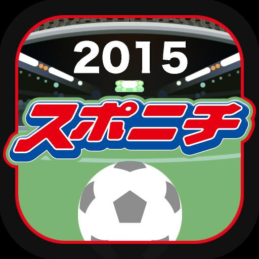 スポニチサッカー2015 運動 App LOGO-硬是要APP
