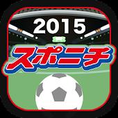 スポニチサッカー2015