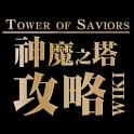 神魔之塔 攻略 Wiki icon