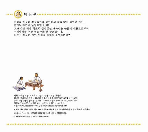 이순신 위인전 - 새샘 출판사