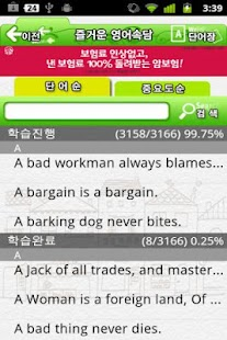 즐거운 영어속담- screenshot thumbnail