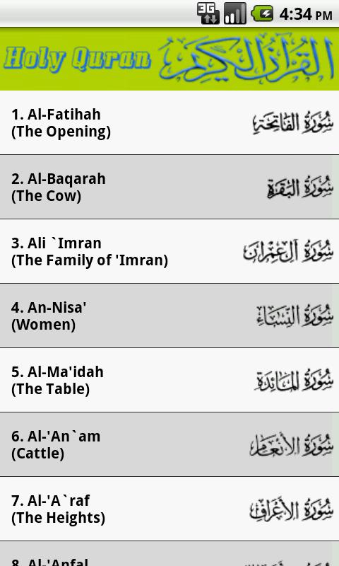Al-Quran Mal + Audio Ads Free - screenshot