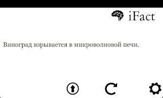 Screenshot of iFact
