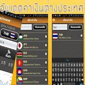 ค่าเงินต่างประเทศ-เวอร์ชั่นไทย