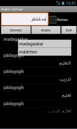 免費教育App|German Arabic Dictionary|阿達玩APP