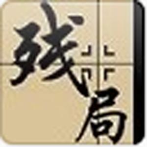 中國象棋(殘局1300關) for PC and MAC