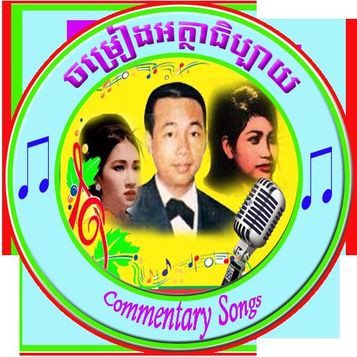 Khmer Commentary Songs