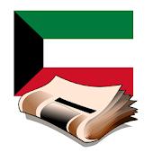 جرائد الكويت