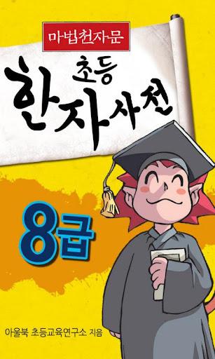 마법천자문 초등한자 사전_8급