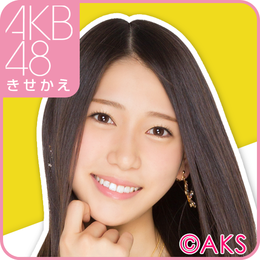 AKB48きせかえ(公式)茂木忍-cf 個人化 App LOGO-APP試玩
