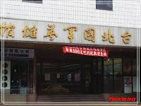 台北國軍英雄館軍友餐廳