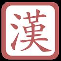 Quick 영상인식 한자사전  Pro logo