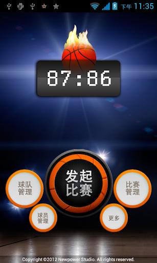 籃途:我的籃球賽