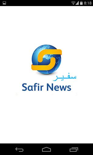 SAFIR NEWS