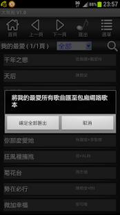 玩免費娛樂APP|下載大帑殿KTV app不用錢|硬是要APP