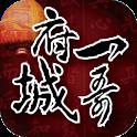 Tainan Capital Town Guru icon