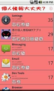 個人情報大丈夫?- screenshot thumbnail