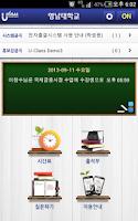Screenshot of 영남대학교 전자출결