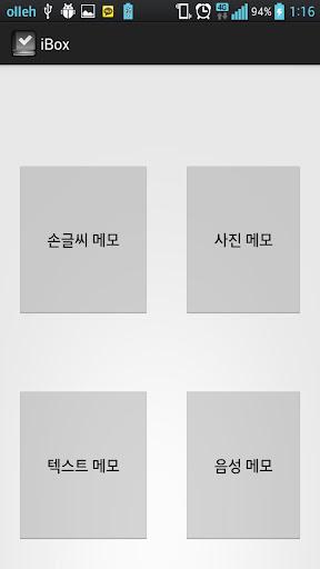 【免費生產應用App】iBox-APP點子