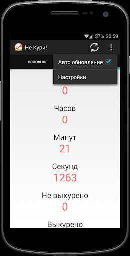 【免費工具App】Не кури!-APP點子