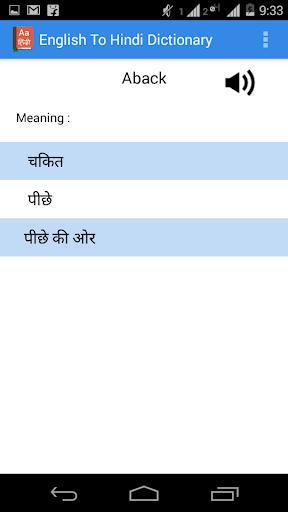 English To Hindi Dictionary 1.15 screenshots 3