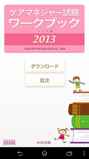 ケアマネジャー試験ワークブック2013