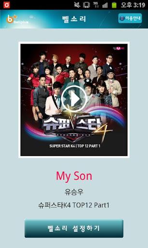 벨소리 : My Son [유승우 슈퍼스타K4 ]