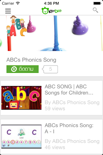 【免費媒體與影片App】KidsDeo-APP點子