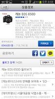 Screenshot of Barcode QRcode - EggMon