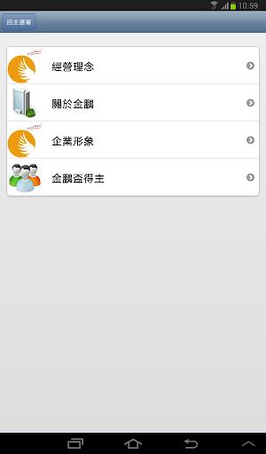 【免費商業App】金鵬保經-APP點子