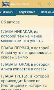 алиса apk