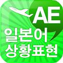 AE 일본어 상황표현 logo