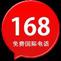 168免费国际电话 logo
