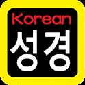 韓語聖經 성경  Korean Audio Bible