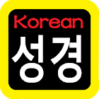 韓語聖經 성경  Korean Audio Bible icon