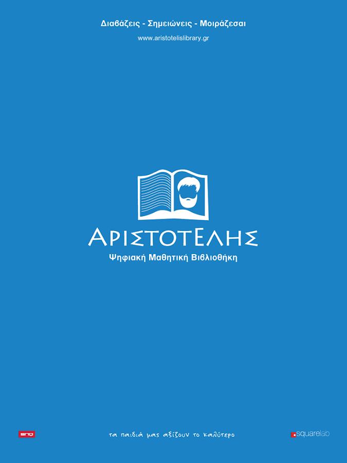 Αριστοτέλης Βιβλιοθήκη - στιγμιότυπο οθόνης