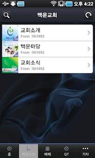 백운교회- screenshot thumbnail