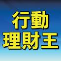 聚揚投顧-行動理財王 icon