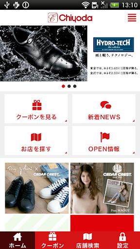 靴チヨダおトクなアプリ